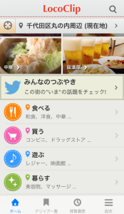 『LocoClip』iPhoneアプリ